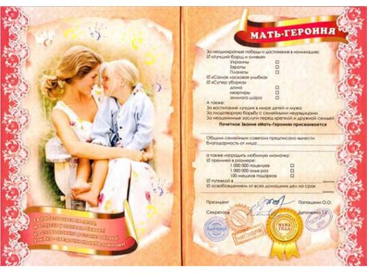 """""""Мать-героиня"""" диплом-гигант мировой рекорд купить в интернет магазине подарков ПраздникШоп"""