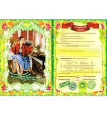 """""""Почетная кума"""" диплом-гигант мировой рекорд купить в интернет магазине подарков ПраздникШоп"""