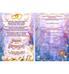 """""""Самая лучшая свадьба"""" диплом-гигант мировой рекорд купить в интернет магазине подарков ПраздникШоп"""