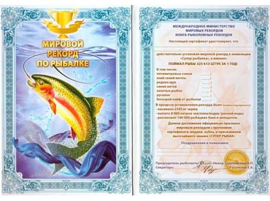 """""""Рыболовный"""" диплом-гигант мировой рекорд купить в интернет магазине подарков ПраздникШоп"""