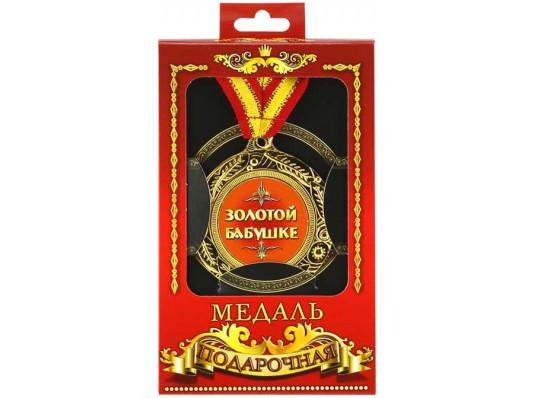 """Медаль """"Золотой бабушке"""" купить в интернет магазине подарков ПраздникШоп"""