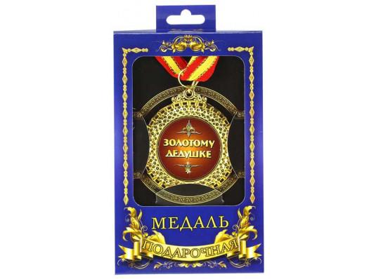 """Медаль """"Золотому дедушке"""" купить в интернет магазине подарков ПраздникШоп"""