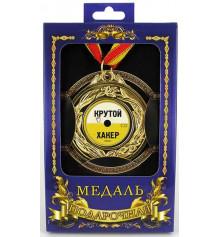 """Медаль """"Крутой хакер"""" купить в интернет магазине подарков ПраздникШоп"""