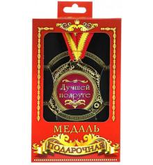 """Медаль """"Лучшей подруге"""" купить в интернет магазине подарков ПраздникШоп"""