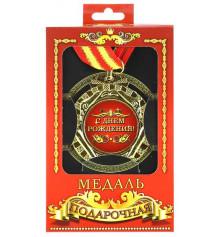 """Медаль """"С Днем Рождения !"""" купить в интернет магазине подарков ПраздникШоп"""