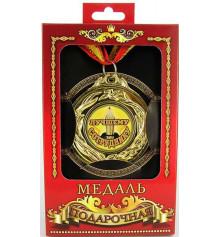"""Медаль """"Лучшему сотруднику"""" купить в интернет магазине подарков ПраздникШоп"""