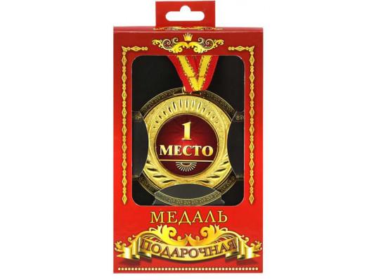 """Медаль """"1 Место"""" купить в интернет магазине подарков ПраздникШоп"""