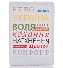 Кожаная обложка на паспорт Небо Самолет Украина купить в интернет магазине подарков ПраздникШоп