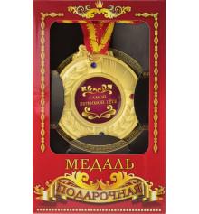 """Медаль """"Самой любимой тете"""" купить в интернет магазине подарков ПраздникШоп"""
