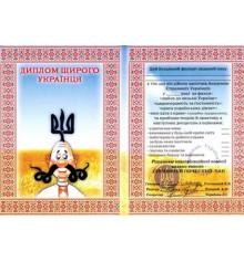 """Диплом - прикол """"Щирого Українця"""" купить в интернет магазине подарков ПраздникШоп"""
