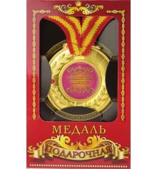 """Медаль """"С рождением доченьки"""" купить в интернет магазине подарков ПраздникШоп"""