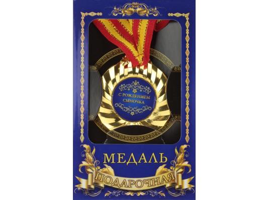 """Медаль """"С рождением сыночка"""" купить в интернет магазине подарков ПраздникШоп"""