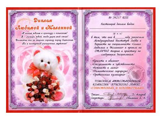 """Диплом-прикол """"Любимой и желанной"""" купить в интернет магазине подарков ПраздникШоп"""
