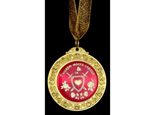 """Медаль deluxe """"Рыцарь моего сердца"""" купить в интернет магазине подарков ПраздникШоп"""