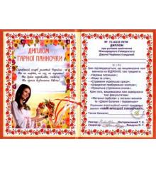 """Диплом-прикол """"Гарної панночки"""" купить в интернет магазине подарков ПраздникШоп"""