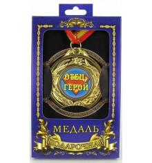 """Медаль """"Отец-герой"""" купить в интернет магазине подарков ПраздникШоп"""