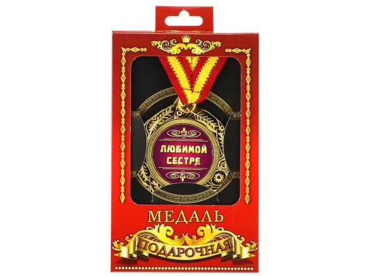 """Медаль """"Любимой сестре"""" купить в интернет магазине подарков ПраздникШоп"""