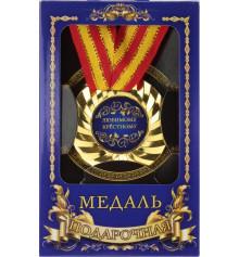 """Медаль """"Любимому крестному"""" купить в интернет магазине подарков ПраздникШоп"""