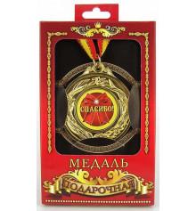 """Медаль """"Спасибо"""" купить в интернет магазине подарков ПраздникШоп"""