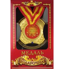 """Медаль """"Любимой крестной"""" купить в интернет магазине подарков ПраздникШоп"""