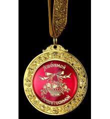 """Медаль deluxe """"Любимой и неповторимой"""" купить в интернет магазине подарков ПраздникШоп"""