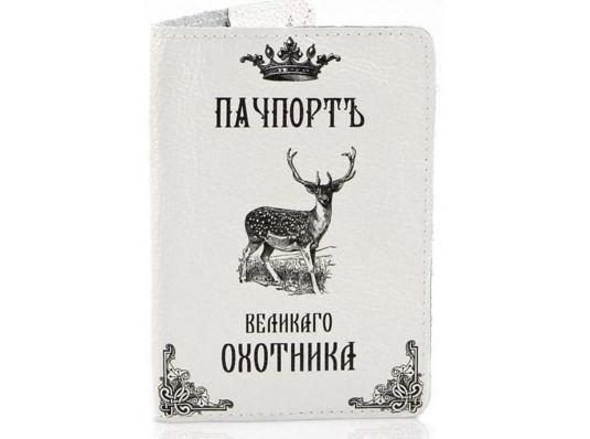Кожаная обложка на паспорт Великого Охотника купить в интернет магазине подарков ПраздникШоп