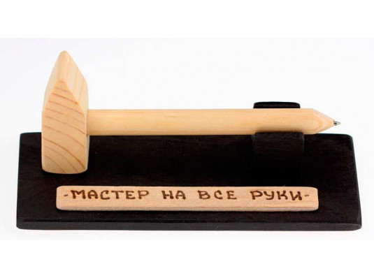 """Подставка ручка - молоток """"Мастер на все руки"""" купить в интернет магазине подарков ПраздникШоп"""