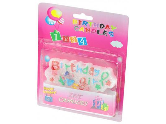 """Свеча """"Birthday girl"""" купить в интернет магазине подарков ПраздникШоп"""