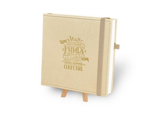 """Кук-бук для записи рецептов в обложке """"Золото"""" купить в интернет магазине подарков ПраздникШоп"""