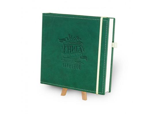 """Кук-бук для записи рецептов в обложке """"Зелёный салат"""" купить в интернет магазине подарков ПраздникШоп"""