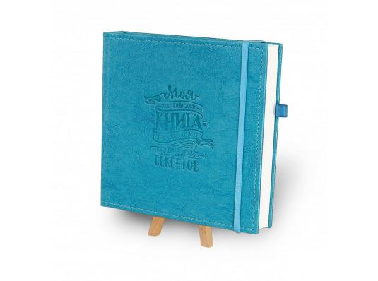"""Кук-бук для записи рецептов в обложке """"Небесно голубой"""" купить в интернет магазине подарков ПраздникШоп"""