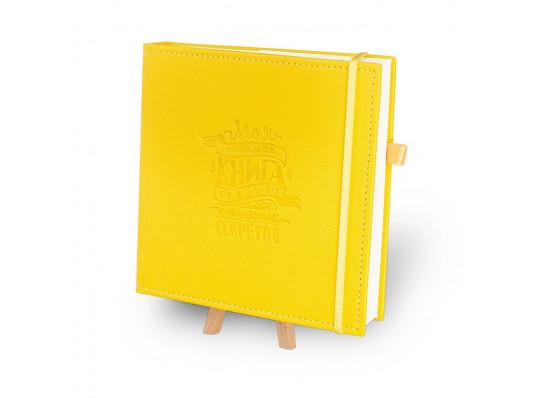 """Кук-бук для записи рецептов в обложке """"Желтый"""" купить в интернет магазине подарков ПраздникШоп"""