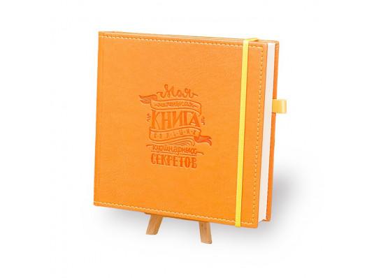 """Кук-бук для записи рецептов в обложке """"Оранжевый с желтым"""" купить в интернет магазине подарков ПраздникШоп"""