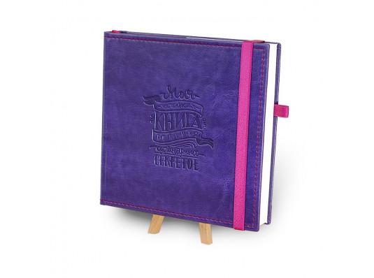 """Кук-бук для записи рецептов в обложке """"Фиолетовый"""" купить в интернет магазине подарков ПраздникШоп"""