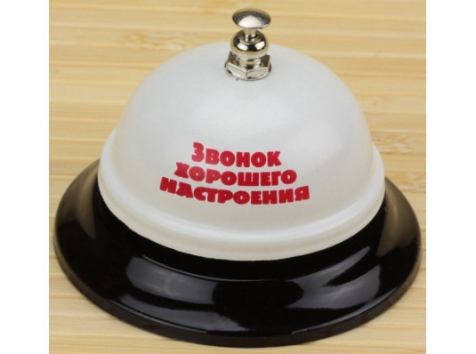 """Звонок настольный """"Хорошее настроение"""" купить в интернет магазине подарков ПраздникШоп"""