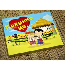 """Шоколадный набор """"Кохання - це ..."""" купить в интернет магазине подарков ПраздникШоп"""