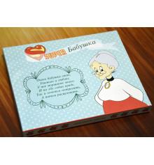 """Шоколадный набор """"Super бабушка"""" купить в интернет магазине подарков ПраздникШоп"""