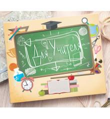 """Шоколадный набор XL """"Для учителя"""" купить в интернет магазине подарков ПраздникШоп"""