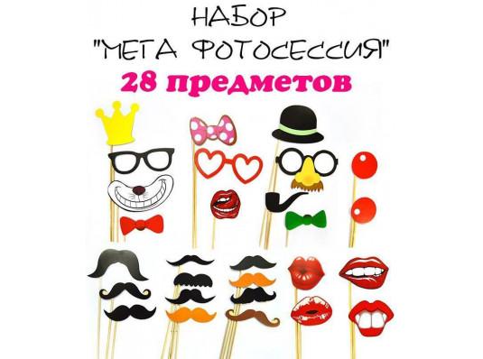 Фотобутафория 28 предметов купить в интернет магазине подарков ПраздникШоп