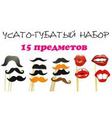 Фотобутафория 15 предметов купить в интернет магазине подарков ПраздникШоп