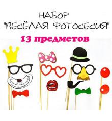 Фотобутафория 13 предметов купить в интернет магазине подарков ПраздникШоп