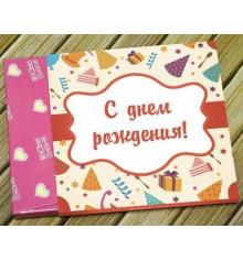 """Шоколадный мини-набор """"С Днем Рождения"""" купить в интернет магазине подарков ПраздникШоп"""
