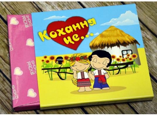 """Шоколадный мини-набор """"Кохання - це..."""" купить в интернет магазине подарков ПраздникШоп"""