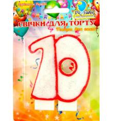 Свеча-цифра 10 купить в интернет магазине подарков ПраздникШоп
