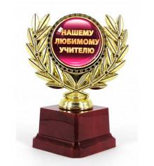 """Кубок """"Нашему любимому учителю"""" купить в интернет магазине подарков ПраздникШоп"""