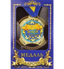 """Медаль """"Україна"""" 50 років купить в интернет магазине подарков ПраздникШоп"""