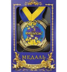 """Медаль """"Україна"""" З ювілеєм! купить в интернет магазине подарков ПраздникШоп"""