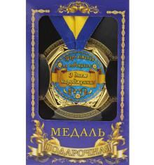 """Медаль """"Україна"""" З днем народження купить в интернет магазине подарков ПраздникШоп"""