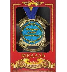 "Медаль ""Україна"" Найкраща в світі іменинниця купить в интернет магазине подарков ПраздникШоп"