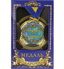"Медаль ""Україна"" Найкращий в світі іменинник купить в интернет магазине подарков ПраздникШоп"